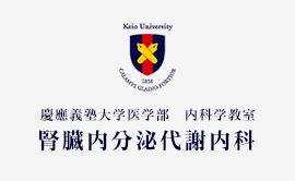 慶應義塾大学医学部 内科学教室 腎臓内分泌代謝内科